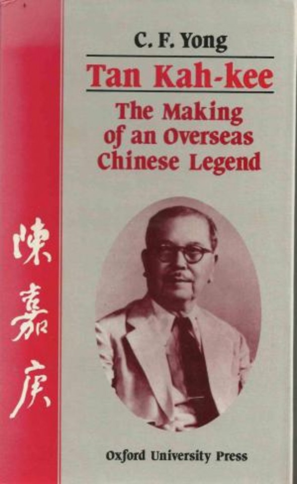 Yong Ching Fatt's book, Tan Kah-Kee - The Making of an Overseas Chinese Legend (1987). (Internet: https://www.abebooks.com/book-search/title/tan-kah-kee-the-making-of-an-overseas-chinese-legend/)
