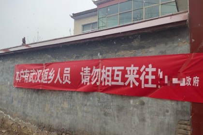 "Life in ""double"" lockdown: A banner with large, unwelcoming words towards people from Wuhan."