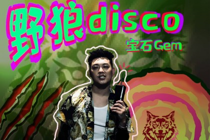 Wolf Disco by Gem is the hottest song in China this year. (sohu.com)